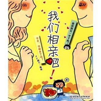 """""""绘""""生活系列:我们相亲吧!"""