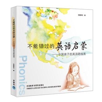 不能错过的英语启蒙 中国孩子的英语路线图