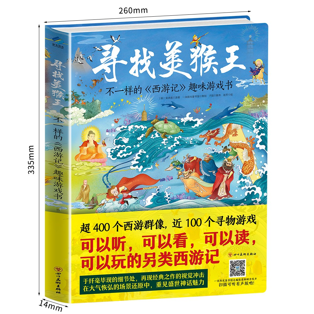 寻找美猴王:不一样的《西游记》趣味游戏书 怎么样 - 亚米网