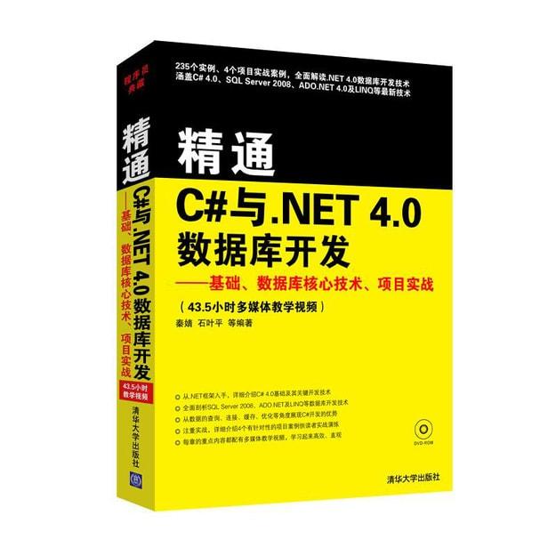 商品详情 - 精通C#与.NET 4.0数据库开发:基础、数据库核心技术、项目实战(附光盘) - image  0