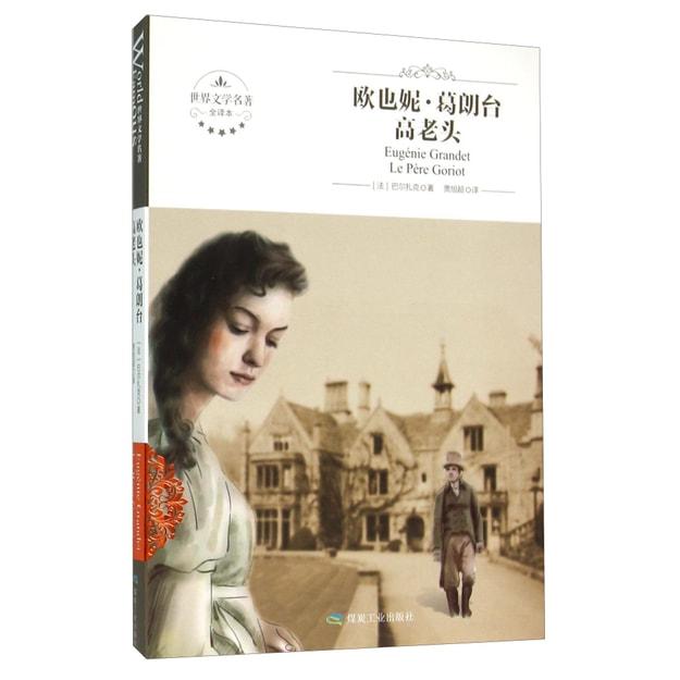 商品详情 - 欧也妮·葛朗台高老头(全译本) - image  0