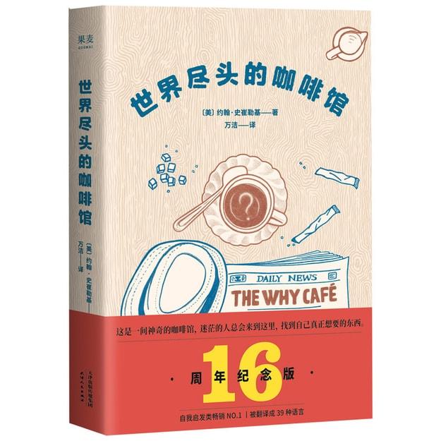 商品详情 - 世界尽头的咖啡馆 - image  0
