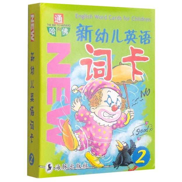 商品详情 - 新幼儿英语词卡2 - image  0