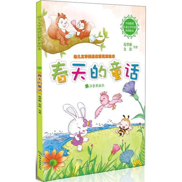 商品详情 - 幼儿文学阅读启蒙名家绘本:春天的童话 - image  0