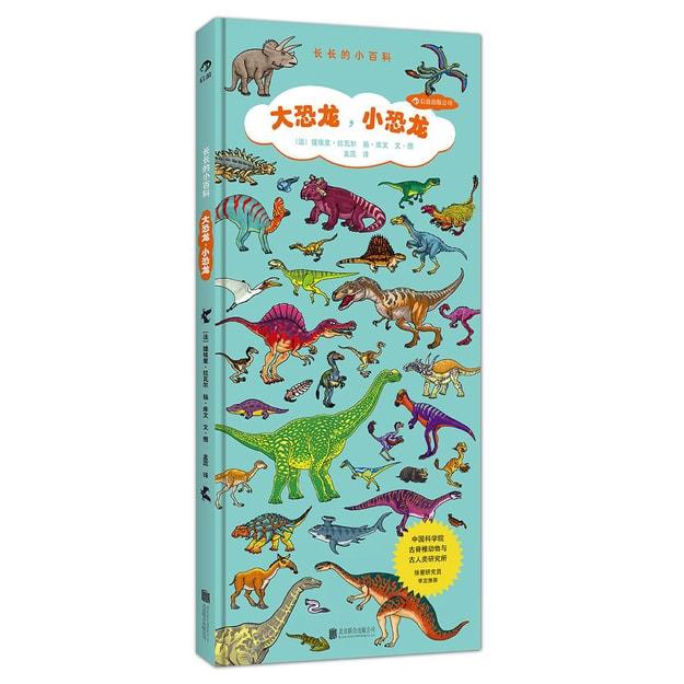 商品详情 - 大恐龙,小恐龙 - image  0