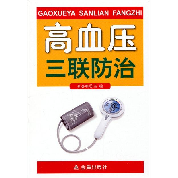 商品详情 - 高血压三联防治 - image  0