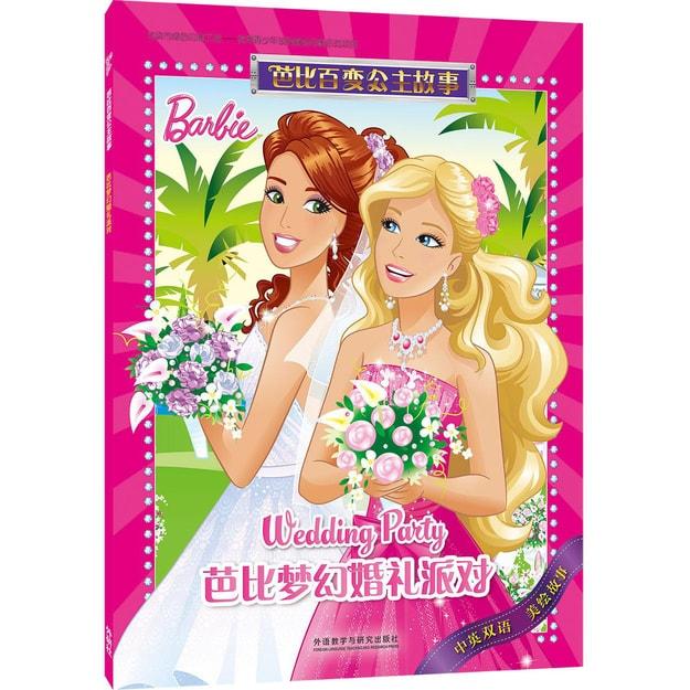 商品详情 - 芭比百变公主故事:芭比梦幻婚礼派对 - image  0