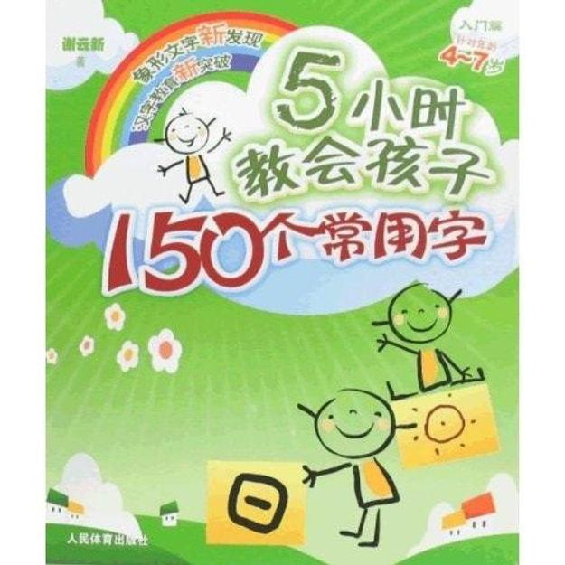 商品详情 - 5小时教会孩子150个常用字:入门篇(针对年龄4-7岁) - image  0