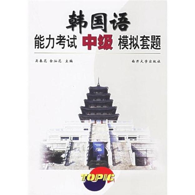 商品详情 - 韩国语能力考试中级模拟套题 - image  0