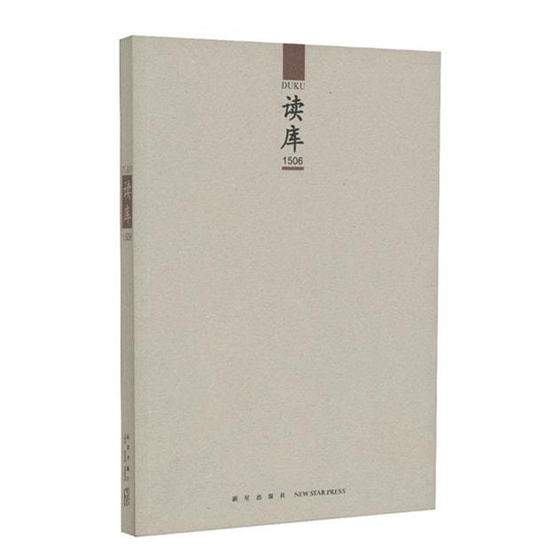 商品详情 - 读库1506 - image  0