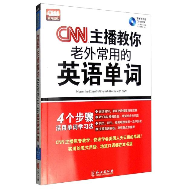 商品详情 - CNN主播教你老外最常用的英文单词(附光盘) - image  0