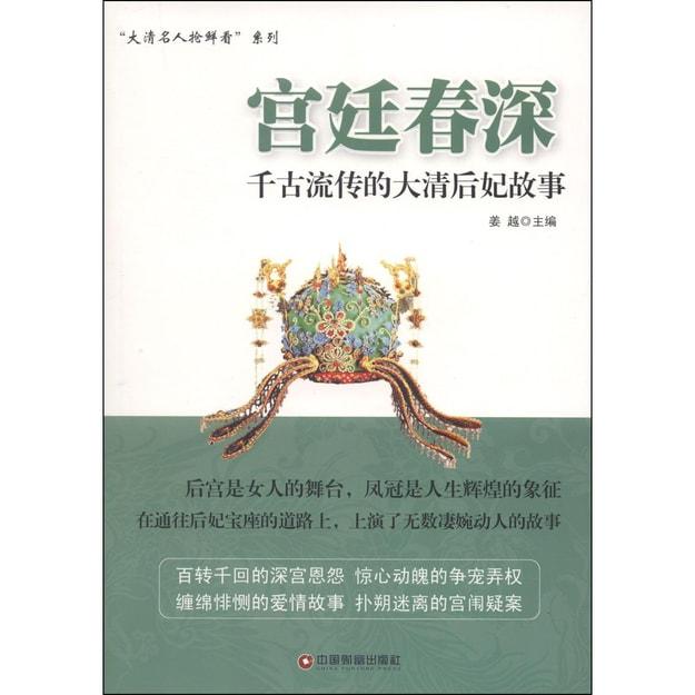 商品详情 - 宫廷春深:千古流传的大清后妃故事 - image  0