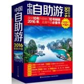 中国自助游(2016最新升级 全新修订第10版)