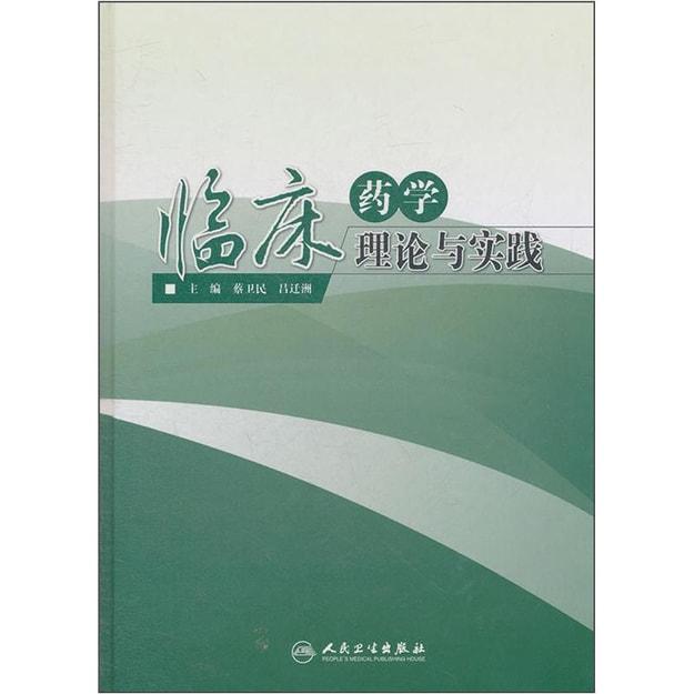 商品详情 - 临床药学理论与实践 - image  0