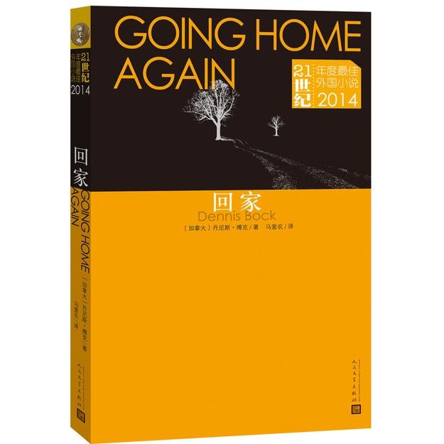 商品详情 - 21世纪年度最佳外国小说(2014):回家 - image  0
