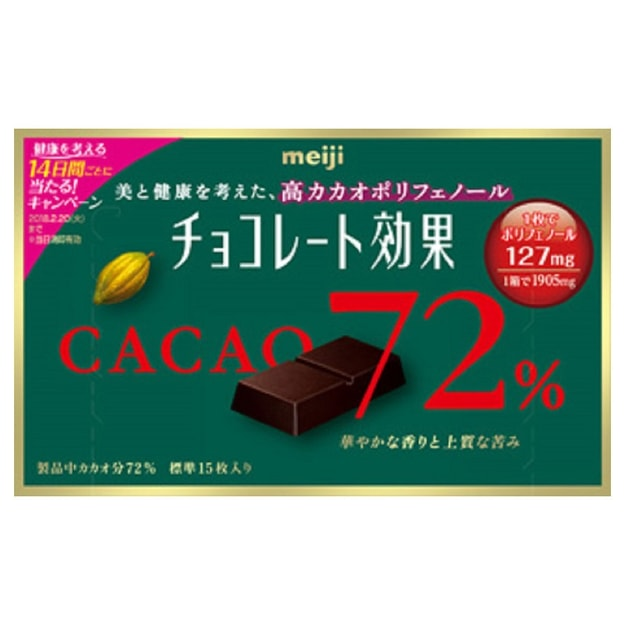 Product Detail - MEIJI 72% high content cocoa polyphenol dark chocolate 75g - image 0