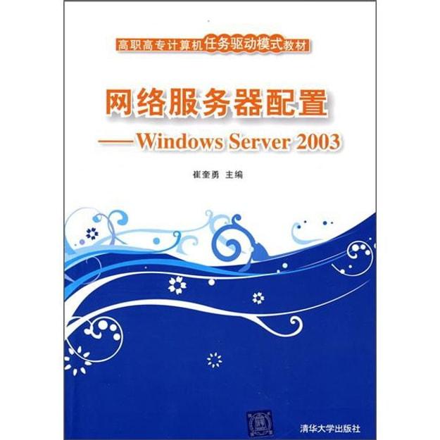 商品详情 - 高职高专计算机任务驱动模式教材:网络服务器配置(Windows Server 2003) - image  0