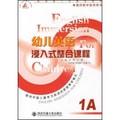 教师教学指导用书:幼儿英语浸入式整合课程1A