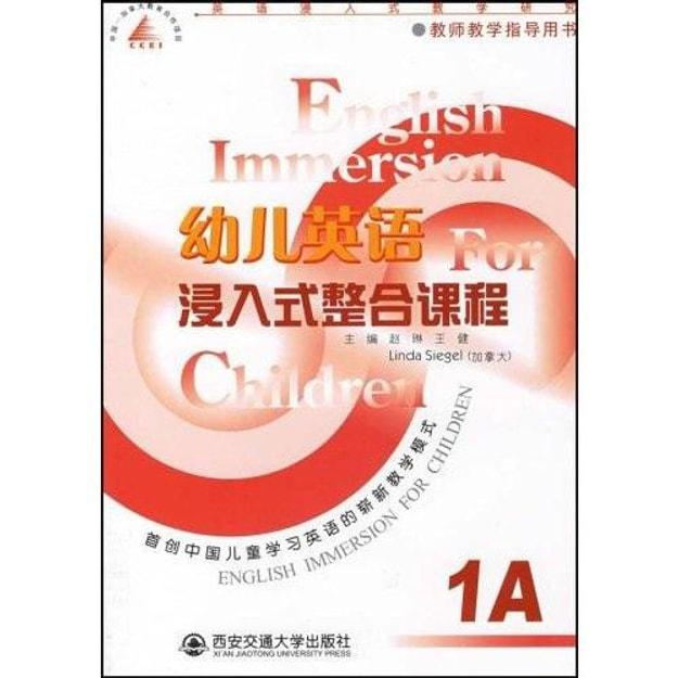 商品详情 - 教师教学指导用书:幼儿英语浸入式整合课程1A  - image  0