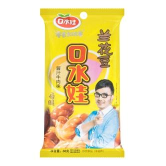 口水娃 零食大玩家 香脆兰花豆 酱汁牛肉味 88g 汪涵代言