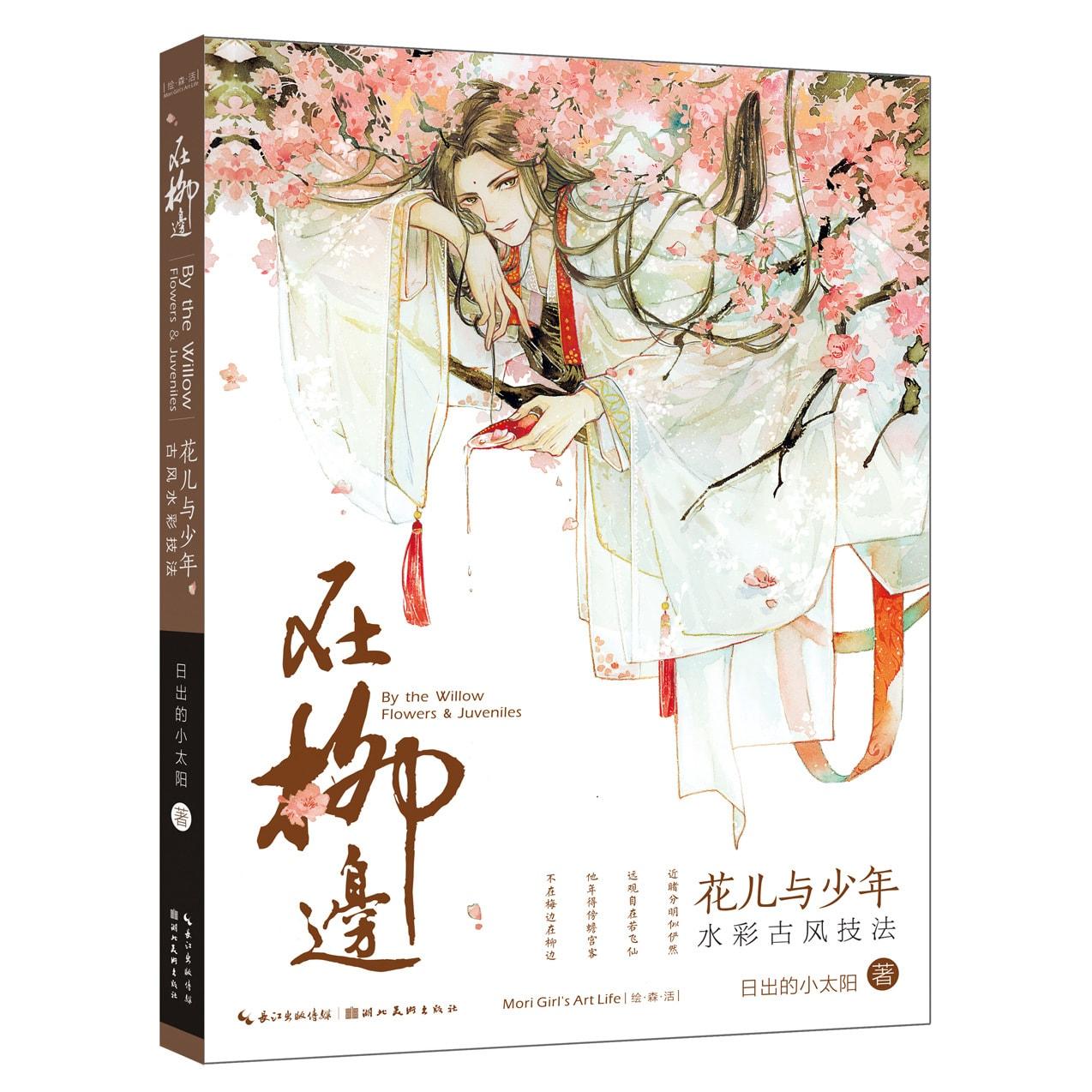 Yamibuy.com:Customer reviews:绘森活-在柳边-花儿与少年水彩古风技法