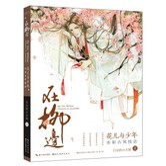 绘森活-在柳边-花儿与少年水彩古风技法