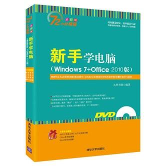新手学电脑(Windows 7+Office 2010版)(附光盘)