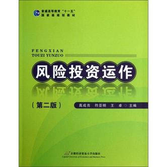 """普通高等教育""""十一五""""国家级规划教材:风险投资运作(第2版)"""