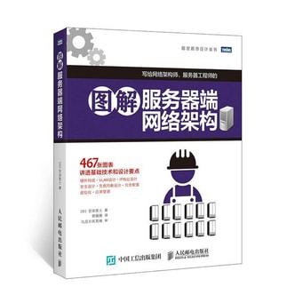 图灵程序设计丛书:图解服务器端网络架构