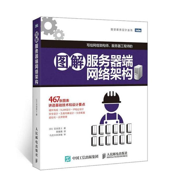 商品详情 - 图灵程序设计丛书:图解服务器端网络架构 - image  0