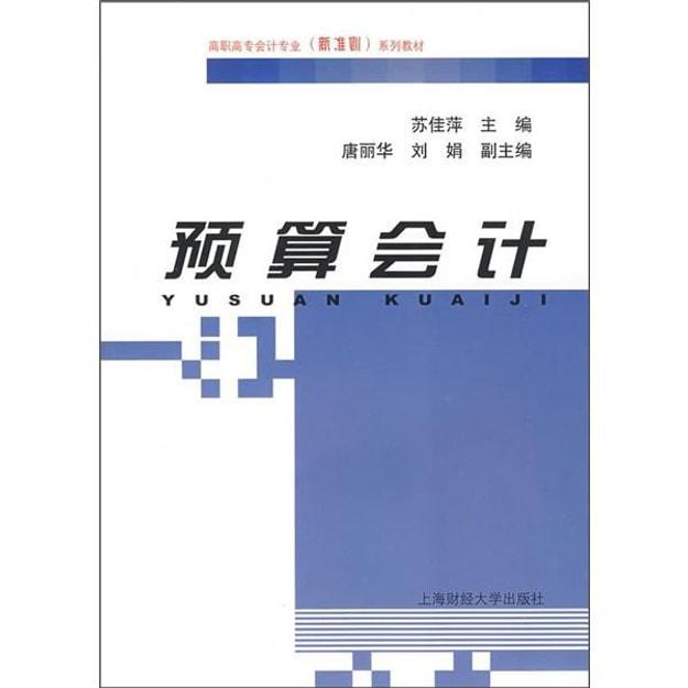商品详情 - 高职高专会计专业(新准则)系列教材:预算会计 - image  0