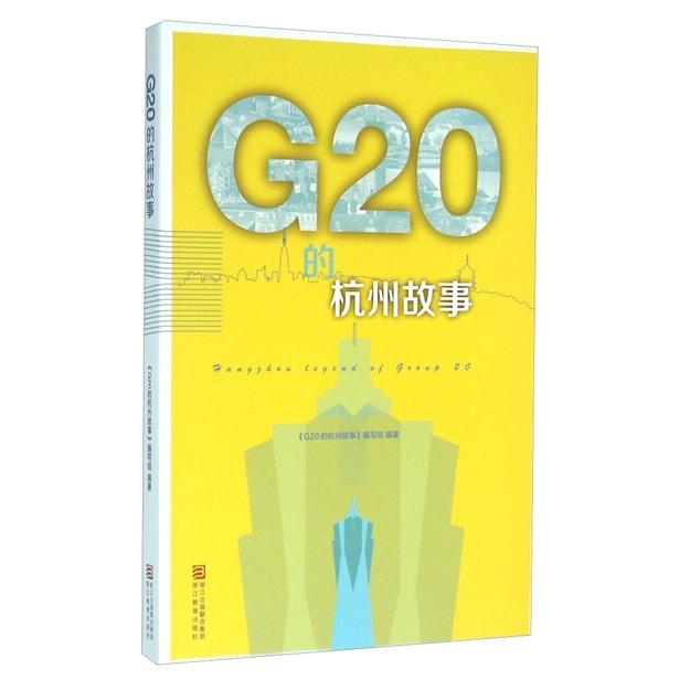 商品详情 - G20的杭州故事 - image  0