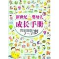 新世纪婴幼儿成长手册·完全妈妈系列(1-3岁)
