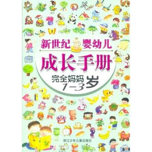 商品详情 - 新世纪婴幼儿成长手册·完全妈妈系列(1-3岁) - image  0