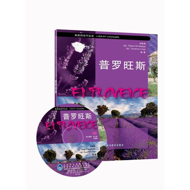 商品详情 - 旅游阅读学法语:普罗旺斯(附CD光盘1张) - image  0