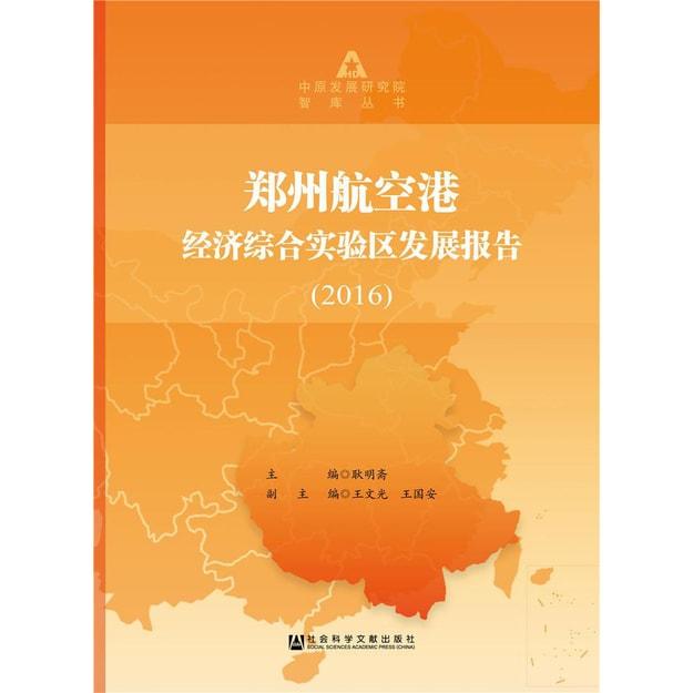 商品详情 - 郑州航空港经济综合实验区发展报告(2016) - image  0