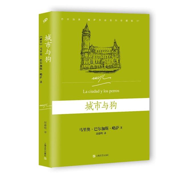 商品详情 - 城市与狗(巴尔加斯·略萨作品系列珍藏版) - image  0