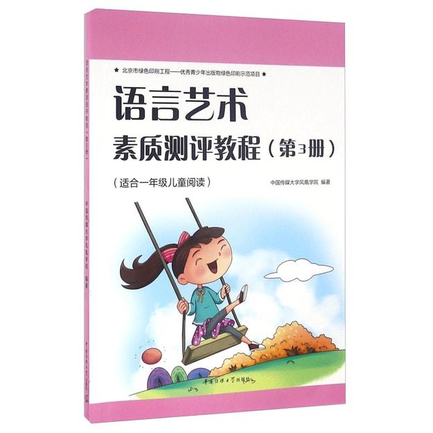 Product Detail - 语言艺术素质测评教程(第3册 适合一年级儿童阅读) - image 0