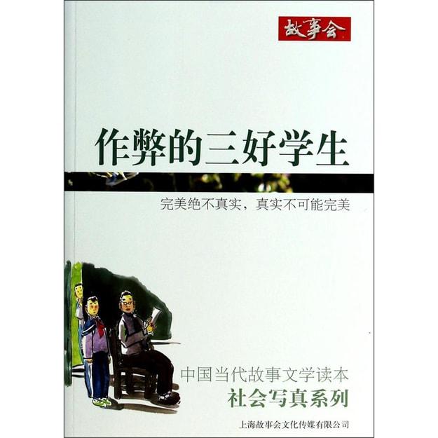 商品详情 - 中国当代故事文学读本·社会写真系列:作弊的三好学生 - image  0