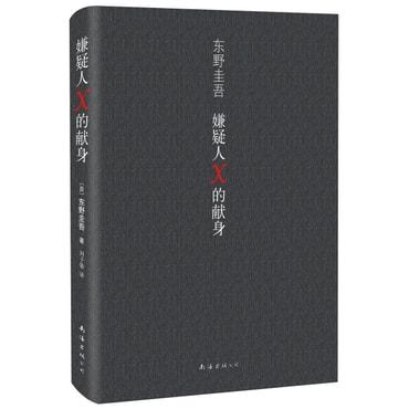 嫌疑人X的献身(2014版)