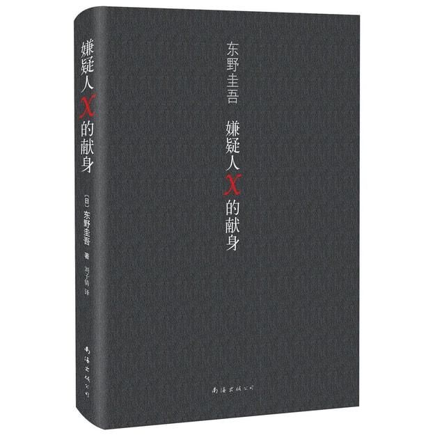 商品详情 - 嫌疑人X的献身(2014版) - image  0