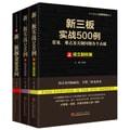 新三板实战500例套装上下册+新三板掘金800问(套装共3册)