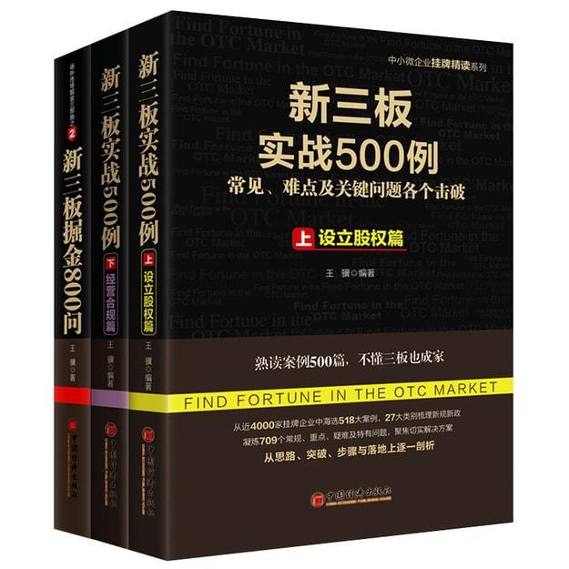 商品详情 - 新三板实战500例套装上下册+新三板掘金800问(套装共3册) - image  0