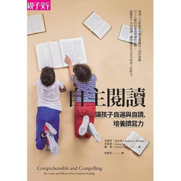 Product Detail - 【繁體】自主閱讀:讓孩子自選與自讀,培養讀寫力 - image  0