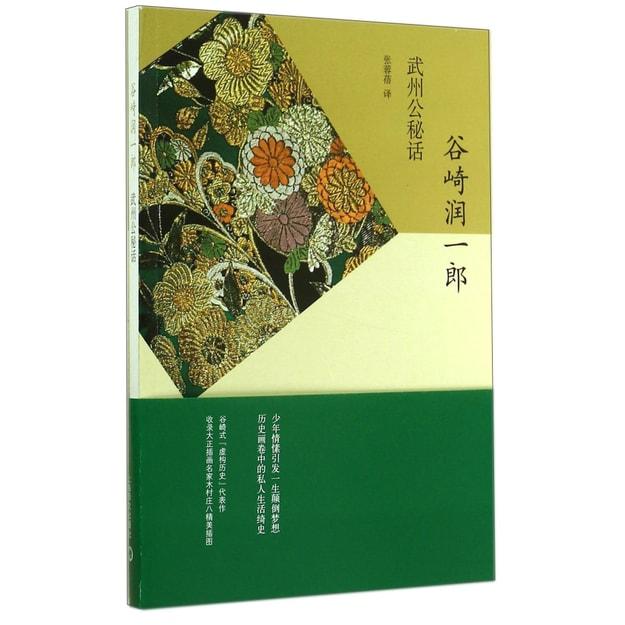 商品详情 - 谷崎润一郎作品系列:武州公秘话 - image  0