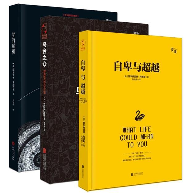 商品详情 - 心理学大师经典收藏套装:乌合之众+梦的解析+自卑与超越(精装版 套装全3册) - image  0