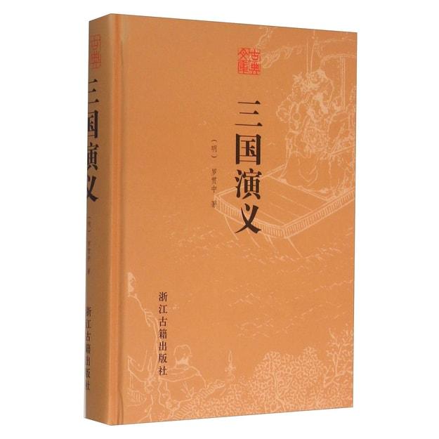 商品详情 - 三国演义 - image  0