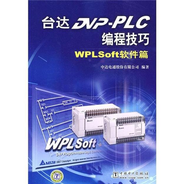 商品详情 - 台达DVP:PLC编程技巧(WPLSoft软件篇) - image  0