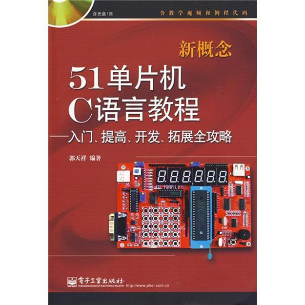 商品详情 - 新概念51单片机C语言教程:入门、提高、开发、拓展全攻略(附DVD光盘1张) - image  0