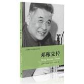共和国科学拓荒者传记系列:邓稼先传